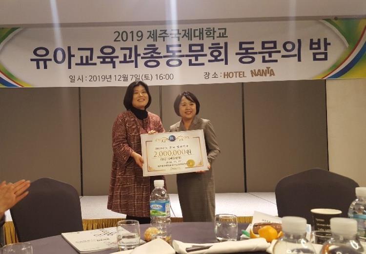 제주국제대학교 유아교육과 동문회 학과에 발전기금 2백만원 기부