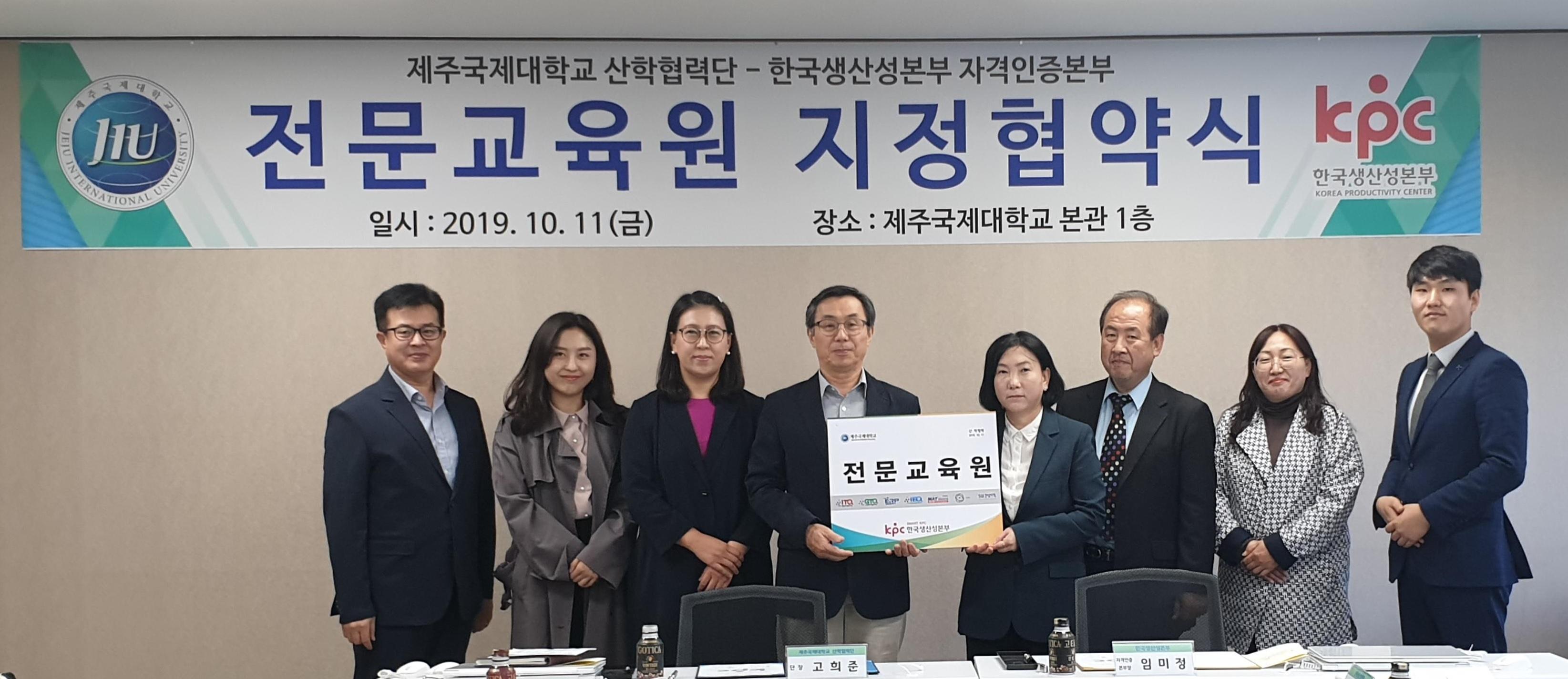 제주국제대학교ㆍ한국생산성본부 KPC자격 전문교육원 지정 협약 체결