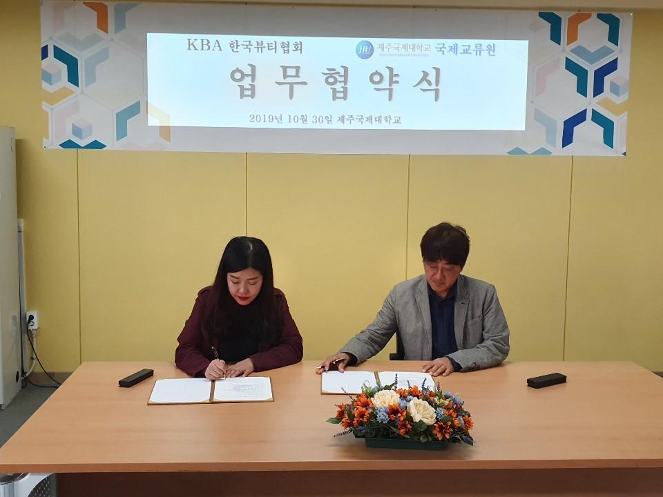 제주국제대, KBA 한국뷰티협회와 협약 체결